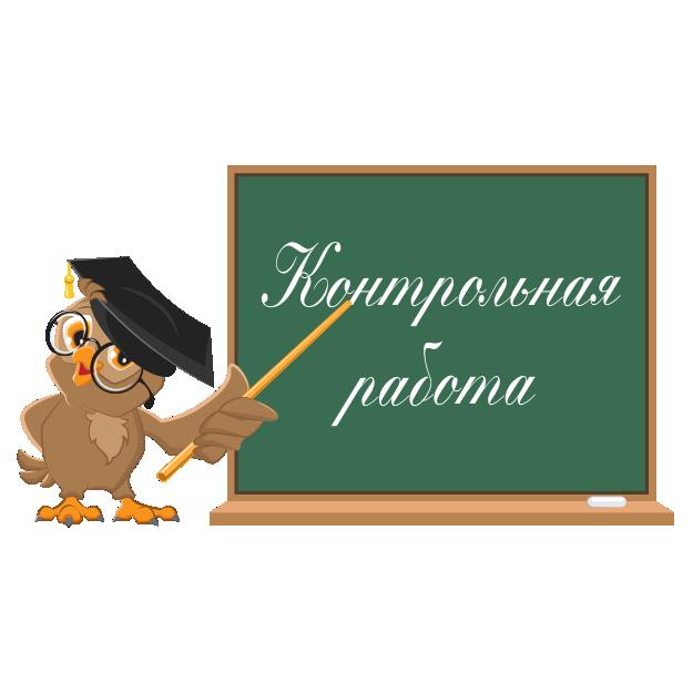Контрольная как скорая помощь студенту